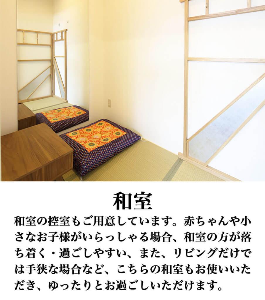 和室 和室