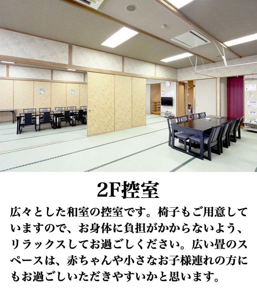 スマホ2F控室