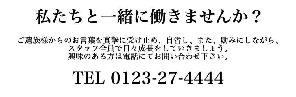 10836c578054d5a1f4619ed5034cd50b 採用情報