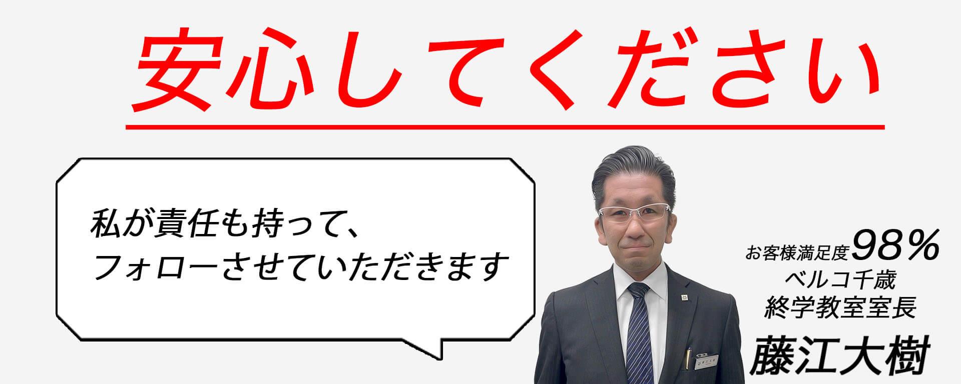 安心してください。葬儀後のアフターフォローを藤江が責任を持って対応いたします。